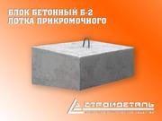 Блок бетонный Б-2 лотка прикромочного,  в ассортименте