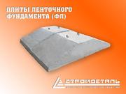 Плиты фундаментные (ФЛ)
