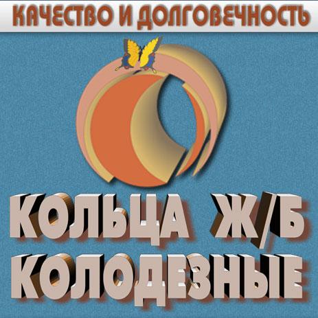 Железобетонные колодезные кольца в Харькове - ФЛП Волощук