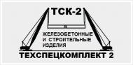 """OOO """"Техспецкомплект - 2"""""""
