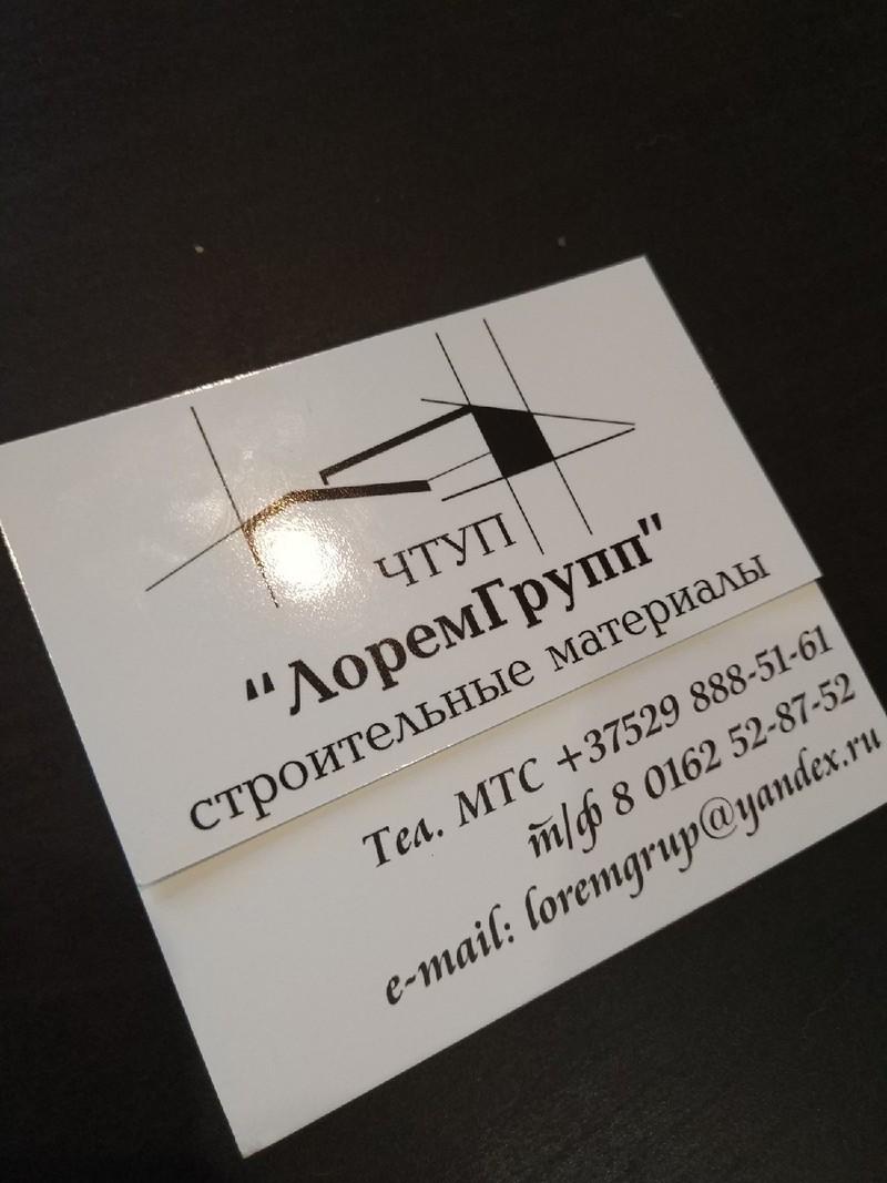 ЛоремГрупп